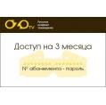 Абонемент Русские и Украинские каналы (RU + UA) 3 мес (90 дней)