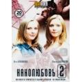 Нанолюбовь (21-40 серии)