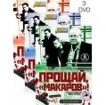 """Прощай, """"Макаров""""! (24 серии, полная версия, 3 DVD)"""