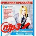 Кристина Орбакайте - MP3 Collection (MP3)