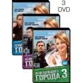 Огни большого города (24 серии, полная версия, 3 DVD)