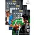 Побег. 1-й сезон (22 серии, полная версия, 3 DVD)