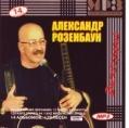 Александр Розенбаум - Дискография