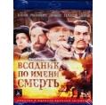 Всадник по имени Смерть (Blu-ray)