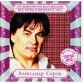 Александр Серов - Музыкальная коллекция (MP3)