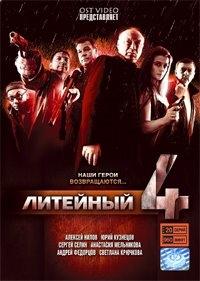 Литейный, 4. 1-й сезон (1-20 серии)