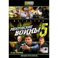 Ментовские войны 5 (9-16 серии)
