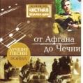 От Афгана до Чечни - Лучшие песни