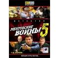 Ментовские войны 5 (1-8 серии)