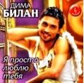 Дима Билан - Я просто люблю тебя