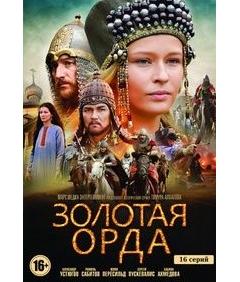 Золотая орда (16 серий)