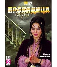 Провидица (Джуна) (12 серий, полная версия, 2 DVD)