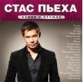Стас Пьеха - Новое и лучшее (CD)