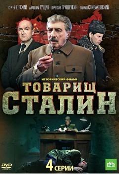 Товарищ Сталин (4 серии) + Жена Сталина (4 серии)