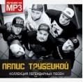 Ляпис Трубецкой - MP3 Collection (МР3 в бумажном конверте)