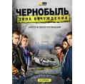 Чернобыль. Зона отчуждения (8 серий)