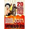 20 лучших песен года + Большая новогодняя дискотека 2011
