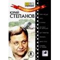 Легенды кинематографа - Юрий Степанов (8 фильмов)