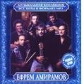 Ефрем Амирамов - Музыкальная коллекция (MP3)