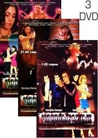 Молодые и злые (50 серий, полная версия, 3 DVD)