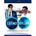 Сатисфакция (Blu-ray)