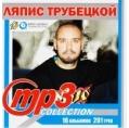 Ляпис Трубецкой - МР3 Collection (MP3)
