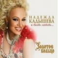 Надежда Кадышева и Золотое кольцо - И вновь любовь... (CD)