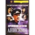 Деревенский детектив Анискин (7 серий)