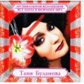 Таня Буланова - Музыкальная коллекция (MP3)