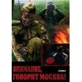Внимание, говорит Москва! (4 серии)