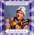 ДиДюЛя - Музыкальная коллекция (MP3)