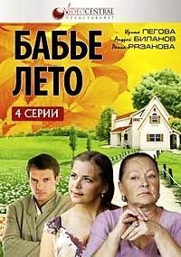 Бабье лето (4 серии)