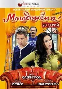 Молодожёны. 1-й сезон (20 серий)