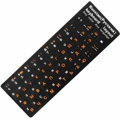Наклейки на компьютерную клавиатуру - оранжевые