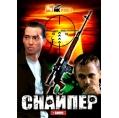 Снайпер (2010) + Снайпер (1992)