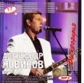 Александр Новиков — Дискография (MP3)