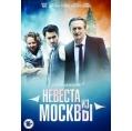 Невеста из Москвы (4 серии)