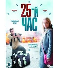 25-й час (12 серий)
