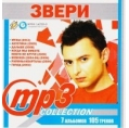 Звери - MP3 Collection (MP3)