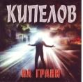Кипелов - На грани