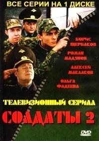 Солдаты 2 (16 серий)