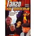 Танго над пропастью + Танго над пропастью 2