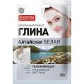 Глина косметическая Алтайская БЕЛАЯ - 75г