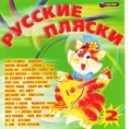 Русские пляски 2 (CD, в бумажном конверте)
