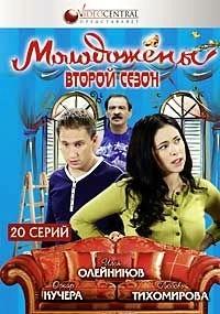 Молодожёны. 2-й сезон (20 серий)