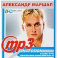 Александр Маршал - MP3 Collection (MP3)