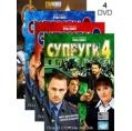 Супруги (50 серий, полная версия, 4 DVD)