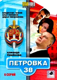 Петровка, 38. Команда Семенова (6 серий)