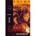 Бандитский Петербург 1. Барон (5 серий)