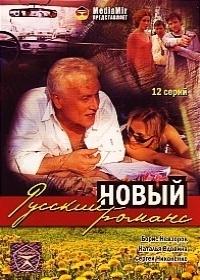 Новый русский романс (12 серий)